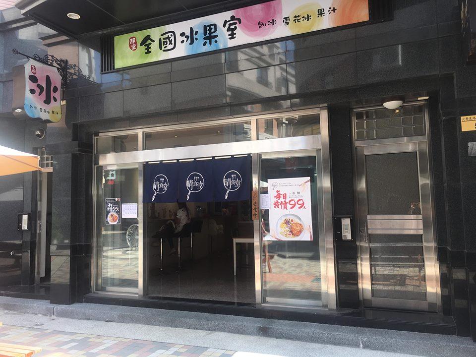 2018 11 20 142852 - 靜宜巨星商圈美食街│12間沙鹿巨星廣場美食生活懶人包