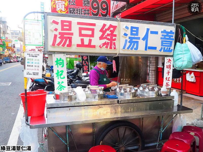 大甲阿婆綠豆湯、薏仁湯,蔣公路老攤,薏仁香滑可口,料實在
