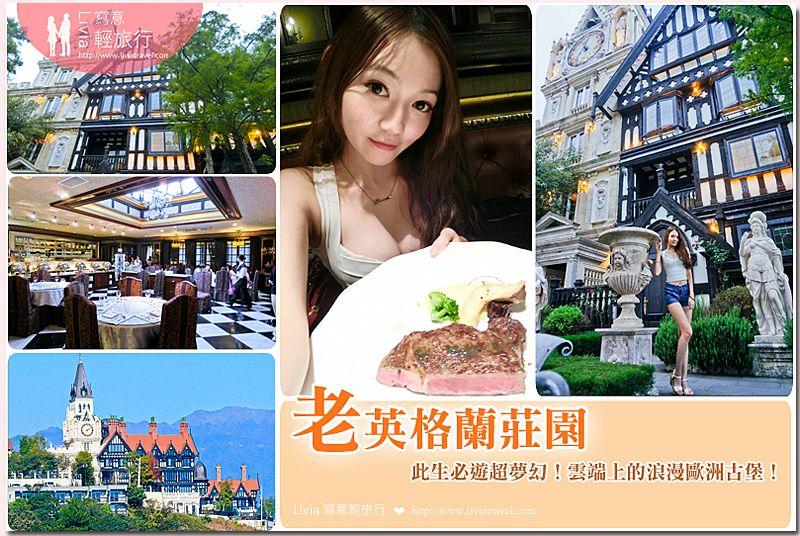 2018 11 26 174927 - 南投仁愛鄉旅遊景點、小吃、美食餐廳、民宿懶人包