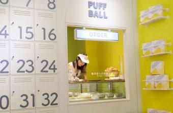 Puff Ball泡芙球│在網美風的網球場裡吃泡芙,置物櫃變成取餐檯,可愛店員穿著網球裝,趕快來拍照打卡