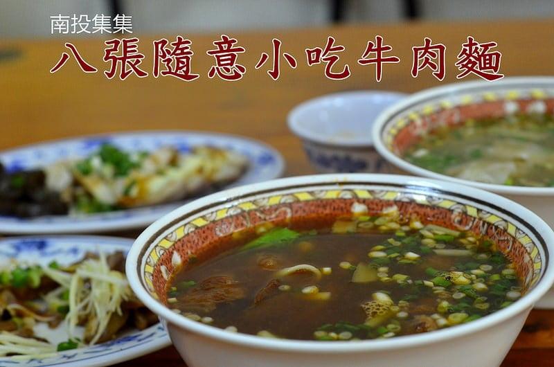 2018 11 28 165823 - 南投集集美食餐廳小吃旅遊攻略!從集集火車站出發找美食必看