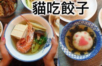 2018 11 28 180733 340x221 - 台中煎餃|貓吃餃子-貓爪鹹湯圓可愛爆表,關東煮還有天使紅蝦!