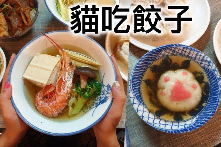 2018 11 28 180733 728x0 - 台中煎餃|貓吃餃子-貓爪鹹湯圓可愛爆表,關東煮還有天使紅蝦!