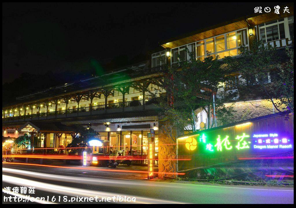 2018 11 29 162002 - 南投仁愛鄉旅遊景點、小吃、美食餐廳、民宿懶人包