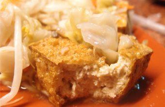 南投臭豆腐有什麼好吃的?7間南投臭豆腐懶人包