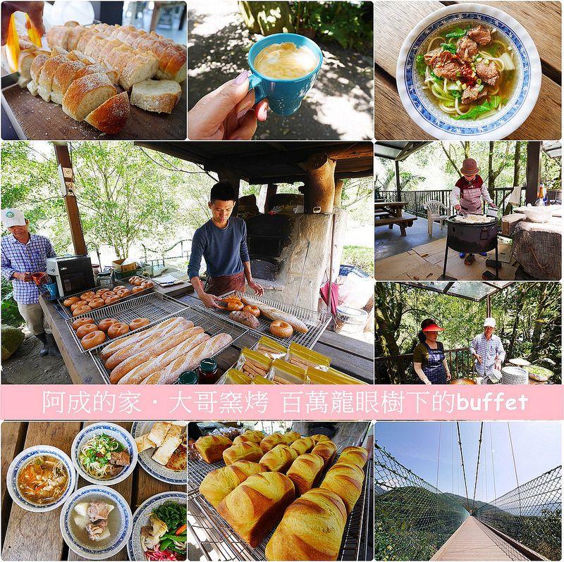 2018 12 07 171721 - 南投水里鄉旅遊景點、美食餐廳、酒莊、小吃攻略懶人包