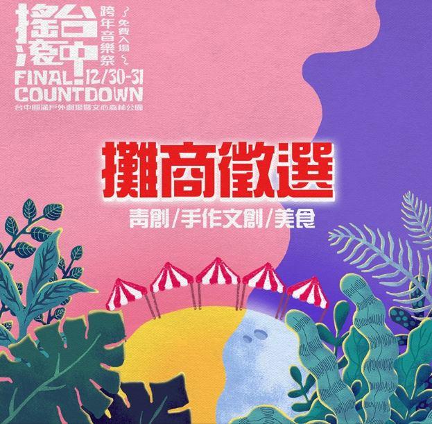 2018 12 10 233745 - 搖滾台中2019台中跨年音樂祭