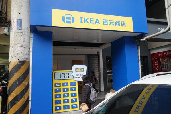 2018 12 11 170614 - 全台第二間IKEA百元商店就在逢甲夜市,12月21日下午兩點正式開幕