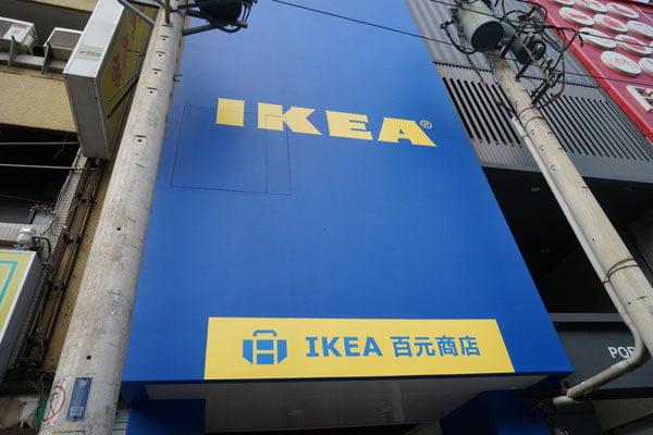 2018 12 11 170618 - 全台第二間IKEA百元商店就在逢甲夜市,12月21日下午兩點正式開幕