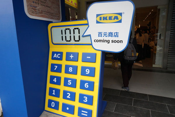 2018 12 11 170620 - 全台第二間IKEA百元商店就在逢甲夜市,12月21日下午兩點正式開幕