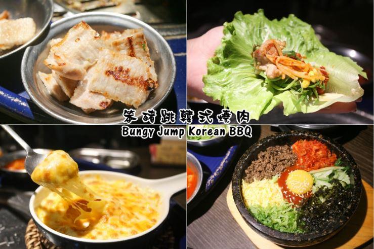 2018 12 11 175838 - 台北韓式料理有什麼好吃的?18間台北韓式料理懶人包