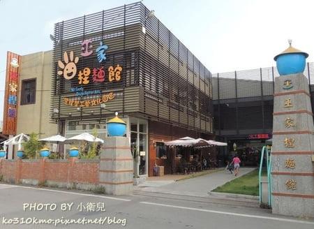 2018 12 16 153646 - 彰化觀光工廠有什麼好玩的?7間彰化觀光工廠懶人包