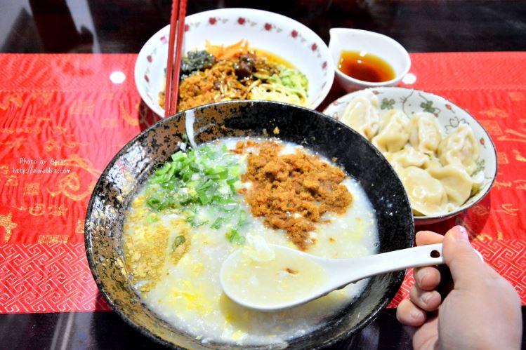 2018 12 20 162515 - 台北粥店餐廳整理,11間台北粥宵夜懶人包