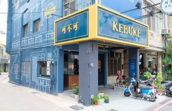 2018 12 20 221611 340x221 - 台中飲料店也有藍晒圖彩繪牆,網美必拍打卡點