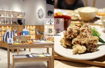2018 12 22 233628 340x221 - 小器食堂-文青風格日式定食餐廳,還有小器生活的文具雜貨可選購,秀泰文心店中部獨家櫃位