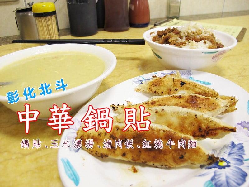 2018 12 25 164259 - 彰化北斗中式料理│7間彰化北斗早餐、餐廳、小吃懶人包