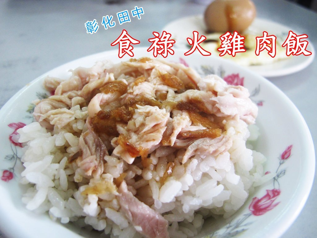 2018 12 26 155809 - 彰化田中中式料理│12間田中中式餐廳、早餐、小吃懶人包