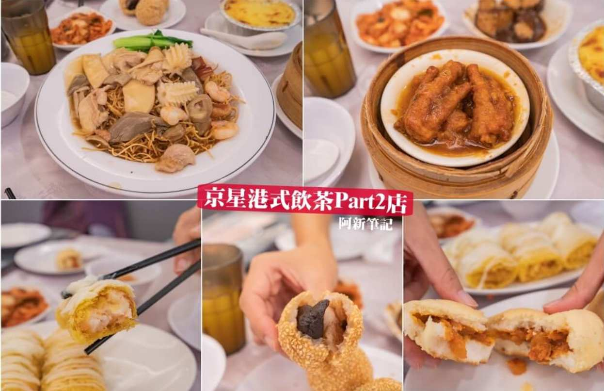 2018 12 31 125250 - 台北港式料理有哪些?15間台北港式料理懶人包