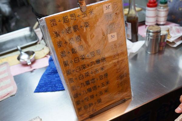 2019 01 07 221618 - 麻豆蔥油餅│麻豆消防局對面的老牌蔥油餅15元,加蛋20元,加菜25元