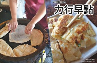 2019 01 15 112232 340x221 - 台中傳統早餐|力行路上的力行早點-蛋餅是手擀超薄麵皮