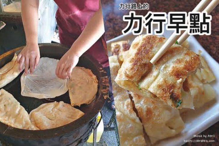 2019 01 15 112232 728x0 - 台中傳統早餐|力行路上的力行早點-蛋餅是手擀超薄麵皮