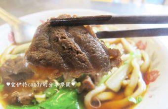 2019 01 15 213143 340x221 - 彰化牛肉麵有什麼好吃的?10間彰化牛肉麵懶人包