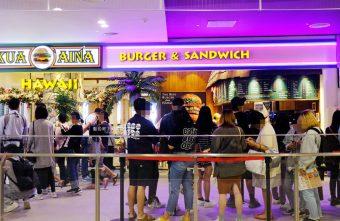 2019 01 18 232656 340x221 - KUA`AINA夏威夷漢堡-來自夏威夷,歐巴馬也愛的漢堡店,台中三井OUTLET吃得到了