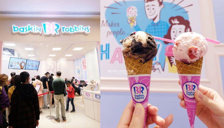 2019 01 18 234309 728x0 - 31冰淇淋MITSUI OUTLET PARK台中港店-繽紛可愛的Baskinrobbins包裝配上超豐富的口味,還有11種限定口味喔