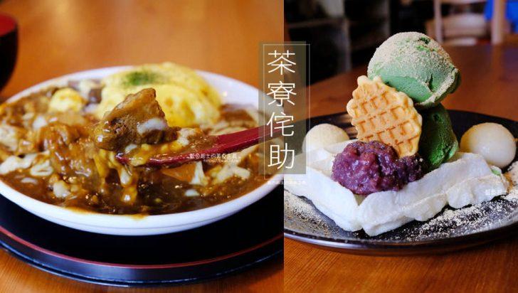 2019 01 18 235424 728x0 - 茶寮侘助-東區老屋日式咖哩和抹茶甜點,預約制
