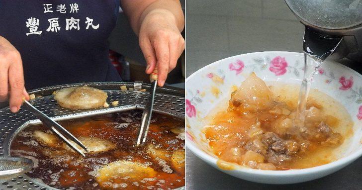2019 01 19 113148 728x0 - 正老牌豐原肉丸,吃完肉丸要加入清湯一起吃是豐原人的共同記憶~