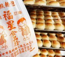 2019 01 22 190829 228x200 - 牛排小餐包這裡買!團購超夯福星食品行小圓餐包就在台中南區區