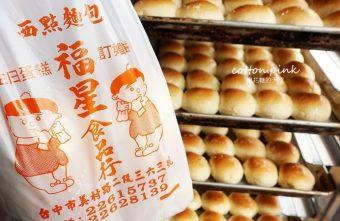 2019 01 22 190829 340x221 - 牛排小餐包這裡買!團購超夯福星食品行小圓餐包就在台中南區區