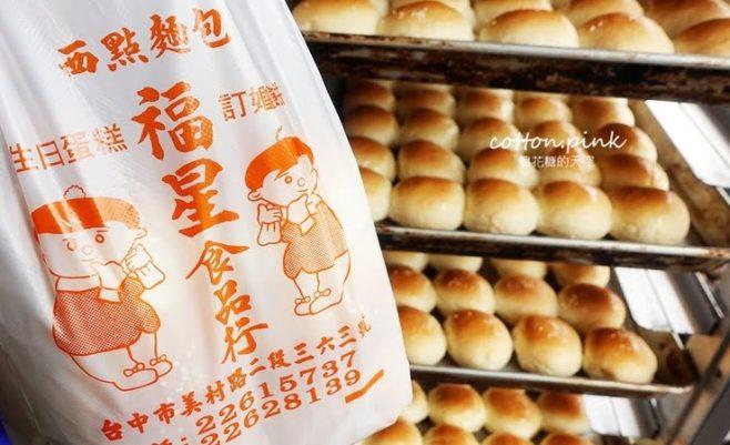 2019 01 22 190829 658x401 - 牛排小餐包這裡買!團購超夯福星食品行小圓餐包就在台中南區區