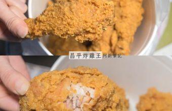 2019 01 29 112851 340x221 - 昌平炸雞|聽說是台中炸雞最好吃?皮脆如餅乾的誇張,真的很有特色,值得吃吃看。