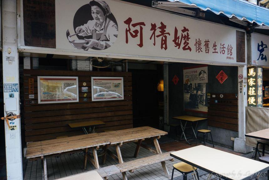 台北甜湯宵夜│萬華阿猜嬤甜湯,華西街甜湯老字號
