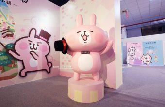 日本超人氣貼圖粉紅兔兔與P助來台中囉,療癒可愛牛奶粉色系卡娜赫拉首座大型個展