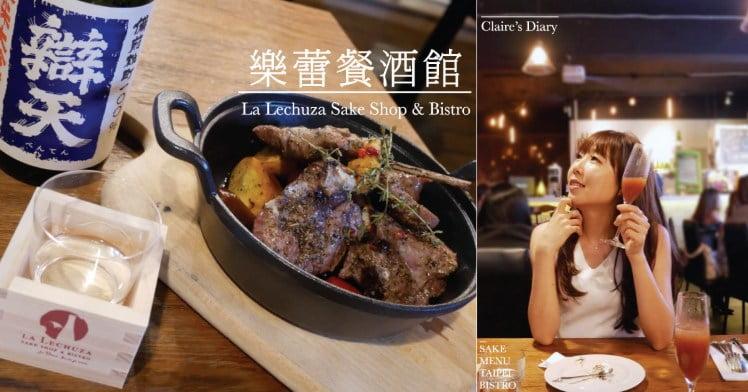 2019 02 14 152514 - 20間台北餐酒館平價、包廂、慶生、料理懶人包