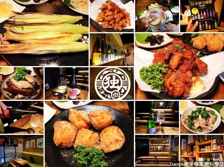 2019 02 14 152529 - 20間台北餐酒館平價、包廂、慶生、料理懶人包