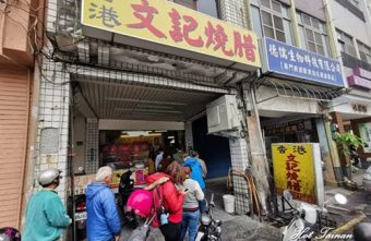 2019 02 17 001130 340x221 - 台南人氣夯爆的燒臘店,不排隊還吃不到呢:文記燒腊