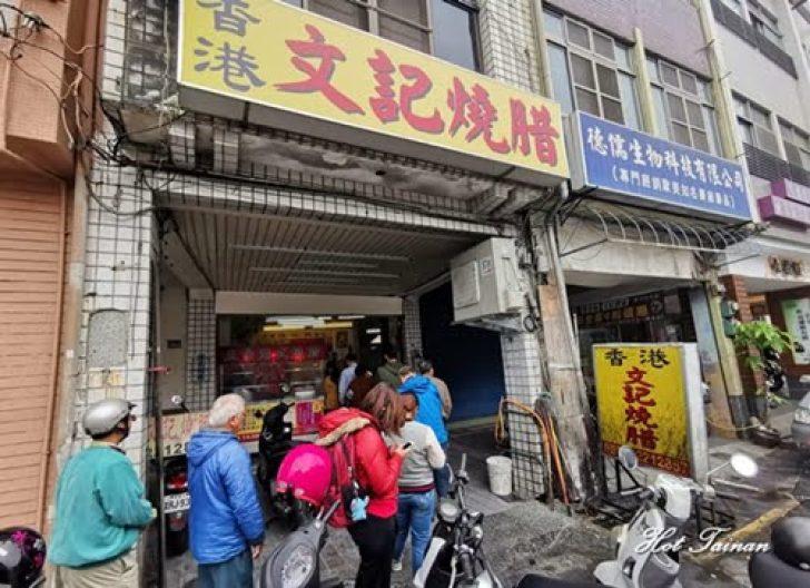 2019 02 17 001130 728x0 - 台南人氣夯爆的燒臘店,不排隊還吃不到呢:文記燒腊
