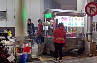 2019 02 18 123926 340x221 - 阿斗伯冷凍芋,許多台中人下午茶與宵夜的首選,烤吐司、熱豆花、番茄切片經典好吃