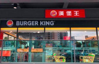 2019 02 19 164449 340x221 - 漢堡王買一送一快閃活動!就在明天2/20!漢堡控請把握機會~