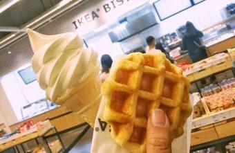 冰淇淋鬆餅只要25元!IKEA隱藏版神組合~超好吃!
