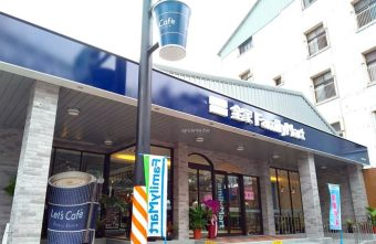 台中第一間全家咖啡旗艦店來了 2/22開幕 文心中清路捷運站旁 全家Let's Café台中時尚店
