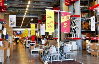 IKEA台中店~絕版品出清五折起 2019/2/21~3/13 超過六百項商品優惠中!