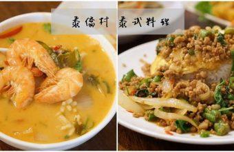 2019 02 28 103955 340x221 - 百元有找就能吃飽 一個人也能輕鬆吃泰式料理 超平價的泰僑村