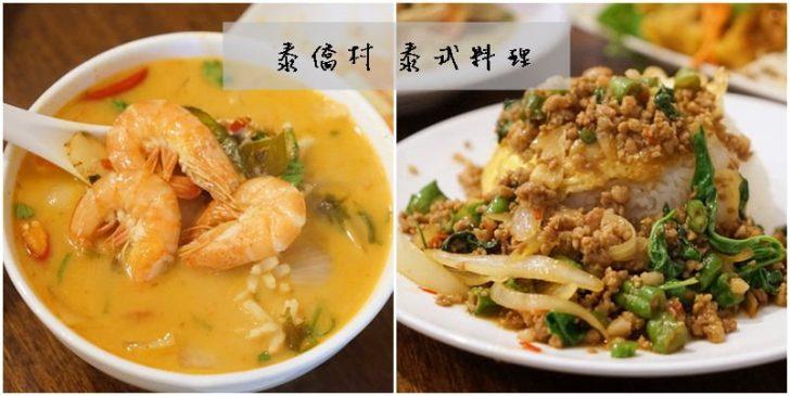 2019 02 28 103955 728x0 - 百元有找就能吃飽 一個人也能輕鬆吃泰式料理 超平價的泰僑村