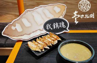 2019 02 28 124028 340x221 - 台中西區 壹玖捌捌銷魂鍋貼 搬遷到忠明南路上位置更大,還有更多特別版口味