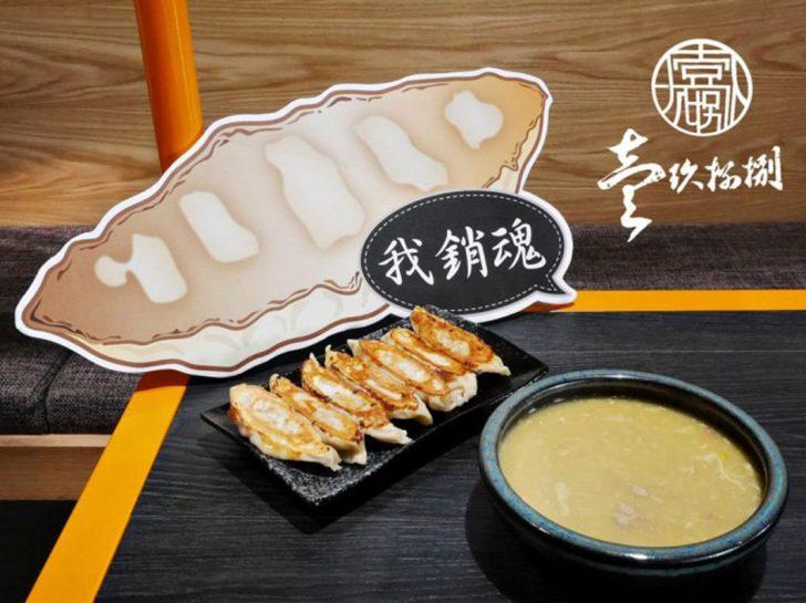2019 02 28 124028 728x0 - 台中西區 壹玖捌捌銷魂鍋貼 搬遷到忠明南路上位置更大,還有更多特別版口味
