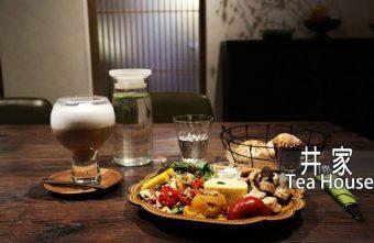 2019 02 28 193812 340x221 - 【新竹美食】井家 TEA HOUSE 讓你彷彿置身於日本國度的老舊日式風格餐廳,更驚人的是這裡還是素食餐廳!
